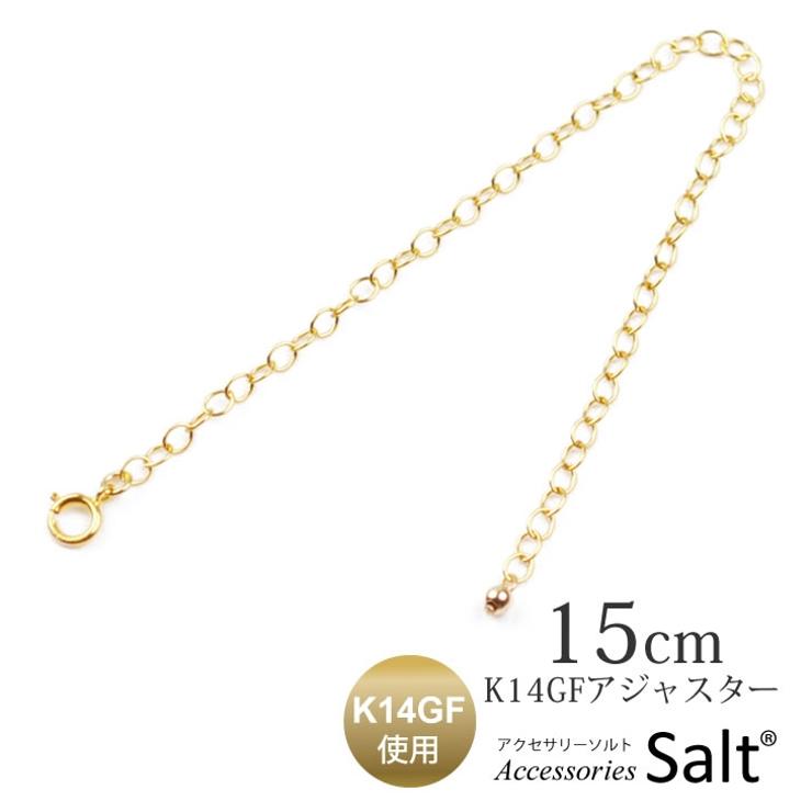 15cm アジャスター K14GF | アクセサリーSalt  | 詳細画像1