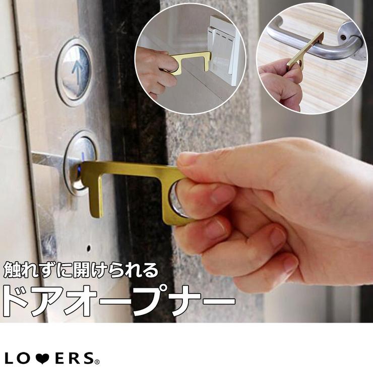 LOVERSの小物/キーケース・キーホルダー | 詳細画像