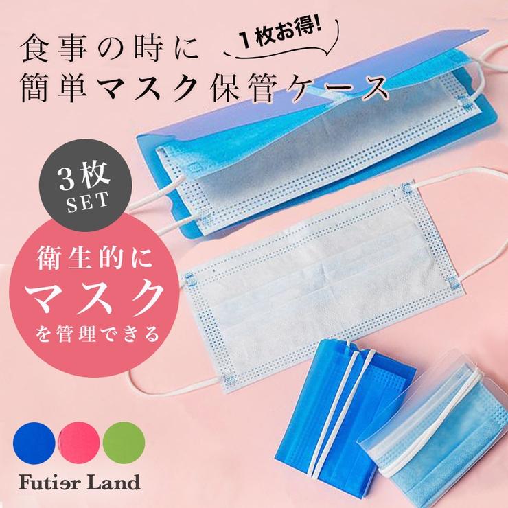 futier landの寝具・インテリア雑貨/収納雑貨 | 詳細画像