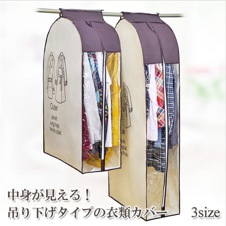 選べる3サイズ! 吊り下げタイプの衣類カバー 収納したものが見える! | Gain-Mart | 詳細画像1
