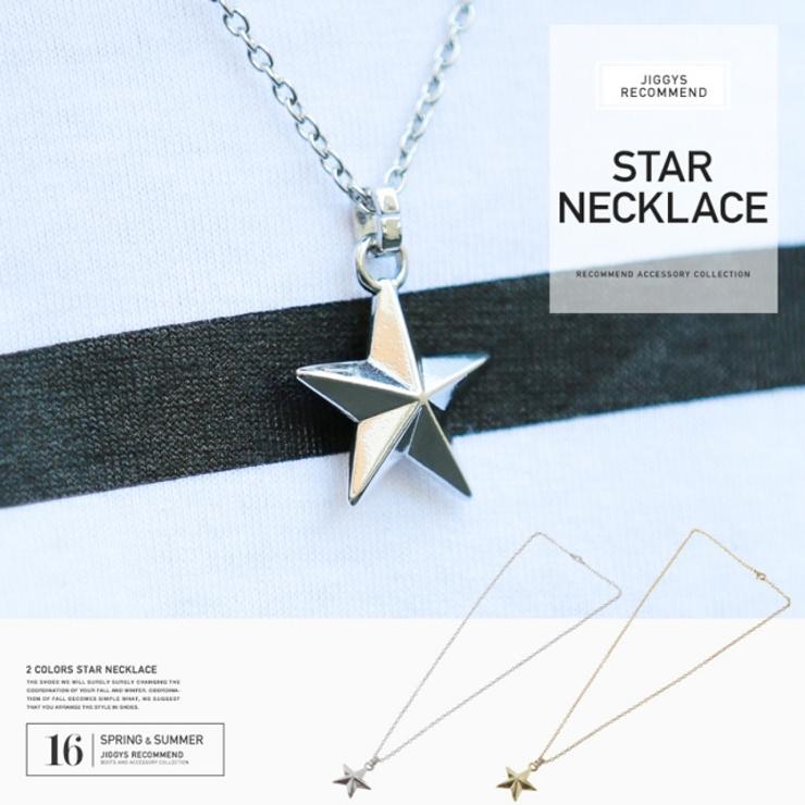 ◆星型ネックレス◆ | 詳細画像