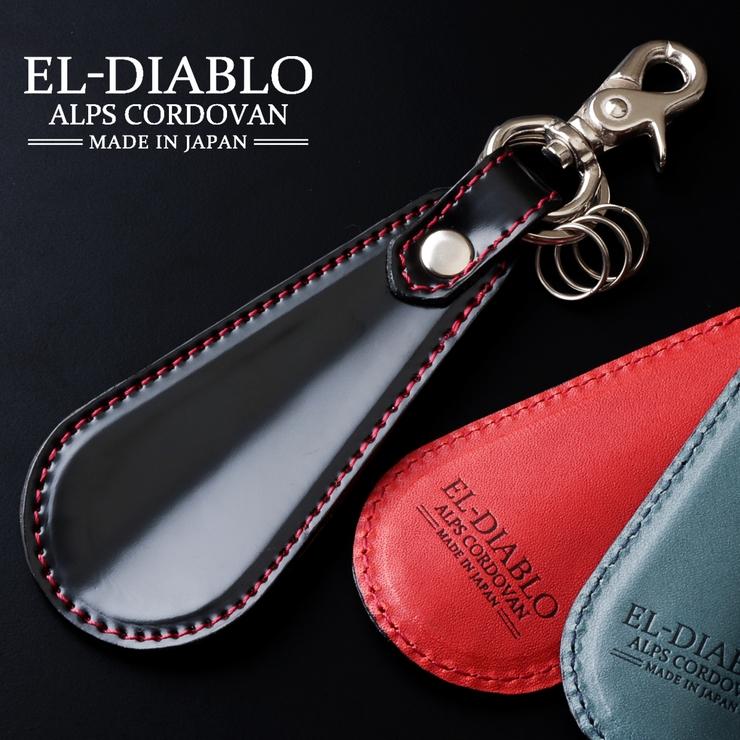 [エルディアブロ] EL-DIABLO 靴ベラ キーホルダー メンズ 本革 コードバン×栃木レザー バイカラー キーリング付き シューホーン 日本製 【EL-C3144】 | 詳細画像