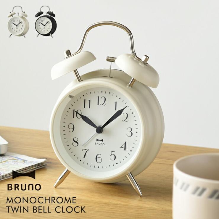 BRUNO モノクロ ツインベル クロック ブルーノ 時計 置き時計 目覚まし時計 卓上時計 おしゃれ 大音量 アナログ 寝室 リビング 子供 大人 ベル レトロ シンプル 新生活 引っ越し お祝い | 詳細画像