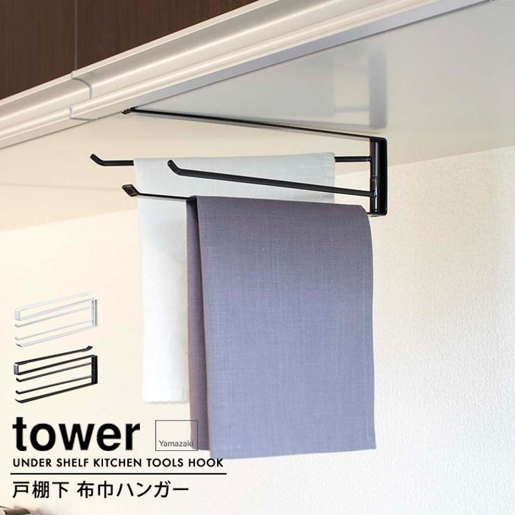 山崎実業 tower タワー   LIFE STYLE ablana   詳細画像1