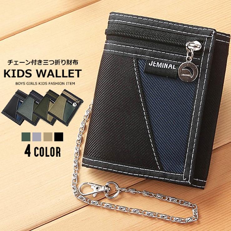 チェーン付き 三つ折り 財布 | MB2 | 詳細画像1