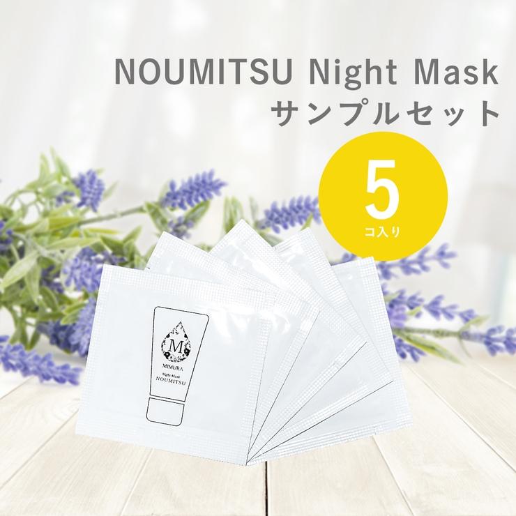 ナイトマスク NOUMITSU試供品5個   詳細画像