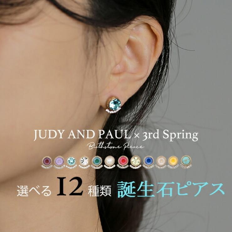 3rd Springのアクセサリー/ピアス | 詳細画像