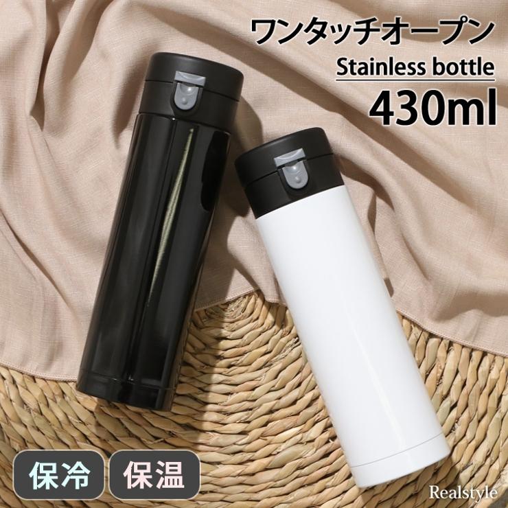 ステンレス ボトル 430ml | REAL STYLE | 詳細画像1