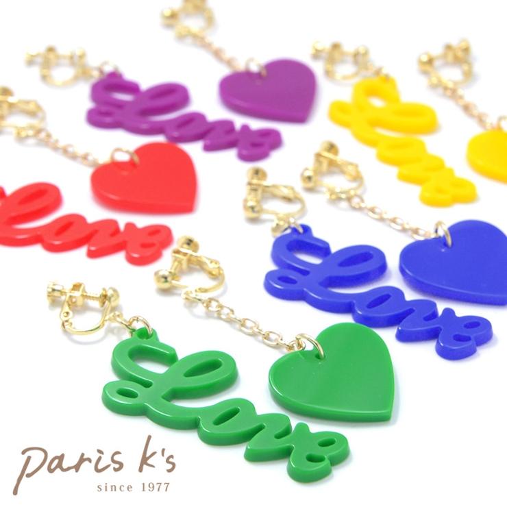 イヤリング カラー LOVE | PARIS KID'S | 詳細画像1
