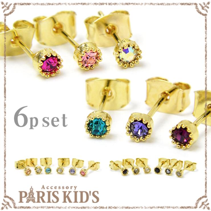 ピアス 6個セット カラー | PARIS KID'S | 詳細画像1