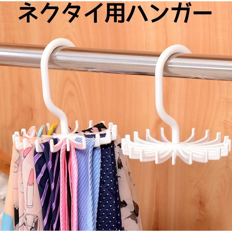 ネクタイ用ハンガー ネクタイハンガー ベルト用ハンガー | PlusNao | 詳細画像1