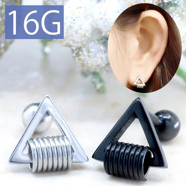 軟骨ピアス16Gボディピアストライアングル三角16ゲージストレートバーベルサージカルステンレス耳軟骨1137「BP」「NAN」 | 詳細画像
