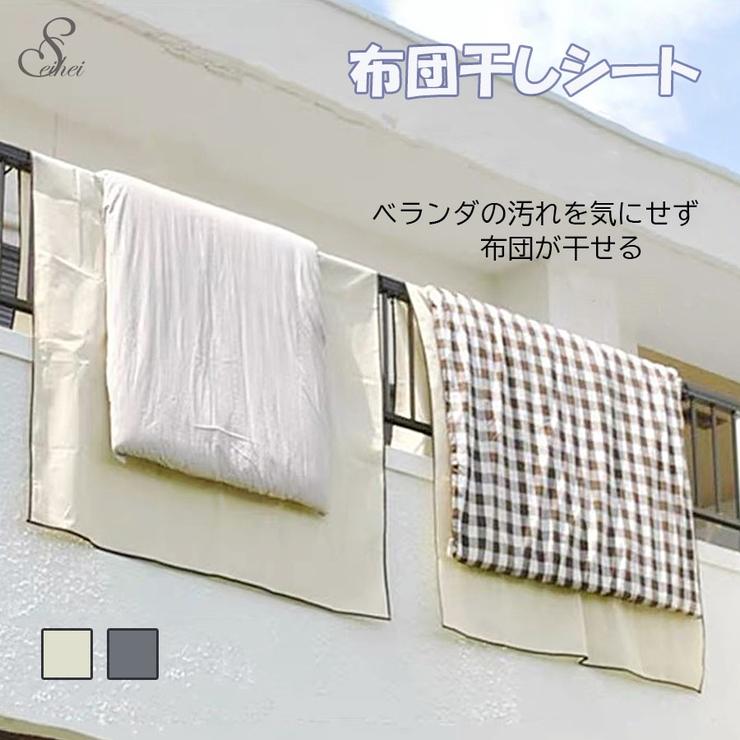 ふとん干し 汚れ防止シート 布団 | seiheishop | 詳細画像1