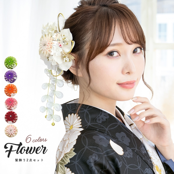 成人式や卒業式に!花の髪飾り2点セット   詳細画像