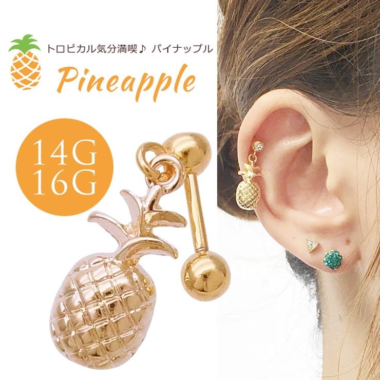 ボディピアス軟骨ピアスヘリックス[16G14G]POPで可愛い☆パイナップル夏のお洒落にフルーツ0032 | 詳細画像