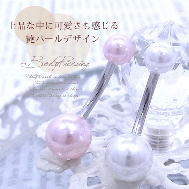 選べるバーベル8ミリ10ミリ☆上品な中にも可愛さを感じる艶パールデザインへそピアスボディピアス0256 | 詳細画像