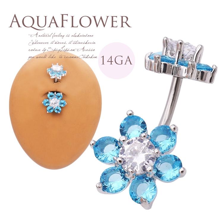 ボディピアスへそピアス[14G]爽やかなアクアブルー♪リッチな輝きで存在感を発揮ダブルフラワーflower花ホールに負担の少ないインターナル[Silver×Aqua]0505   詳細画像