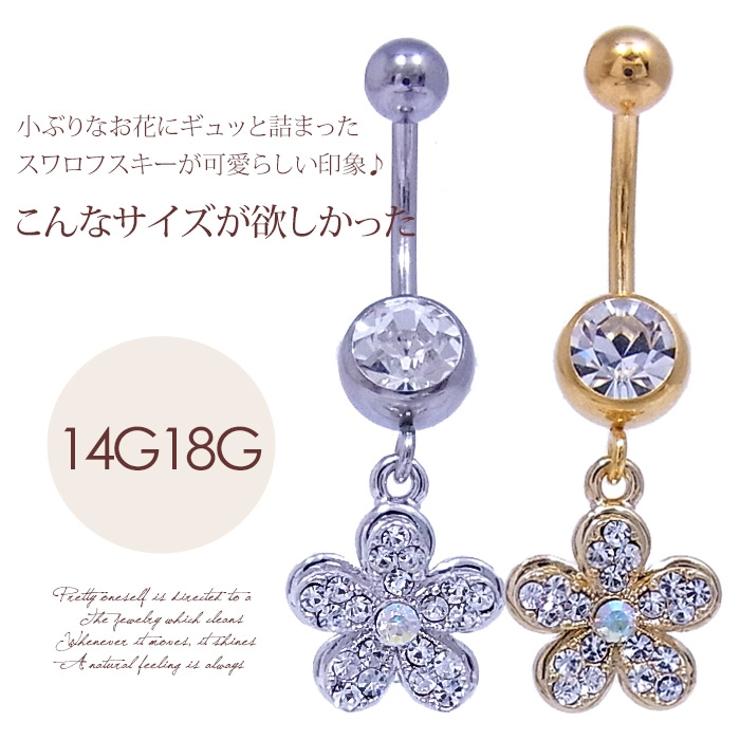 [14G18G]小ぶりな立体フラワー♪ギュッと詰まったラインストーンがキラキラ可愛らしい印象♪耳たぶへそピアスボディピアス | 詳細画像