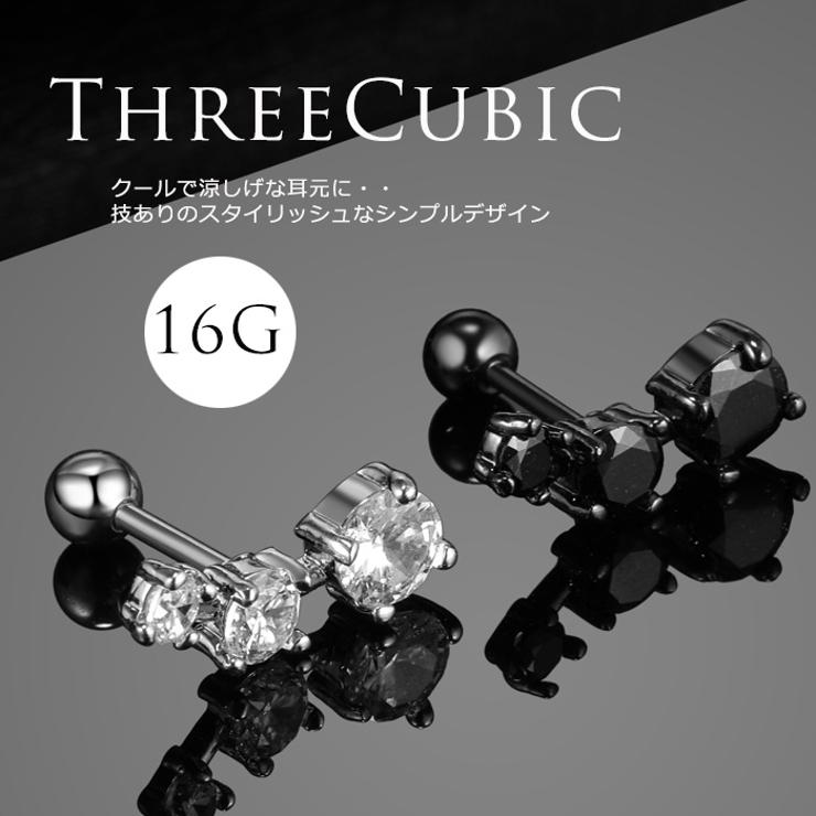 ボディピアス軟骨ピアス[16G]シンプルな中にも個性が光る3粒デザイン。ヘリックス0950 | 詳細画像