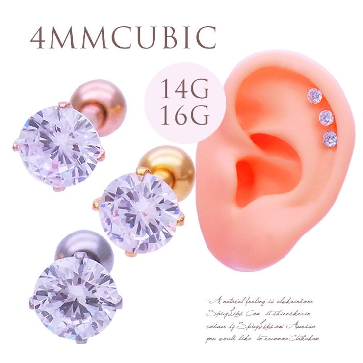 [16G]14G登場売れ筋1位ちびサイズ★ジュエリーのような上質な輝き♪1粒キュービックCZダイヤストレート軟骨ピアスボディピアス | 詳細画像