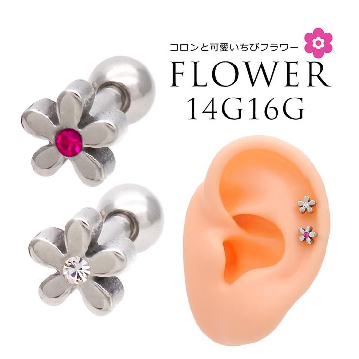 ボディピアス軟骨ピアス[16G14G]顔周りを可愛く彩るコロンと可愛い小花♪フラワーflowerヘリックス1184ボディーピアス | 詳細画像