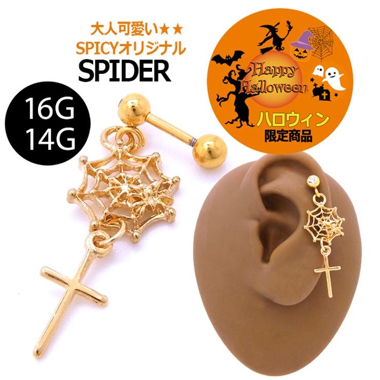 ◆~ハロウィン限定商品~◆[16G14G]華奢なデザインだから合わせやすい♪SPIDERモチーフ   詳細画像