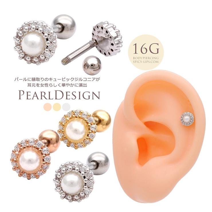 ボディピアス軟骨ピアス[16G]耳元を女性らしく華やかに演出してくれる。パール×キュービックジルコニアヘリックス1135ボディーピアス | 詳細画像