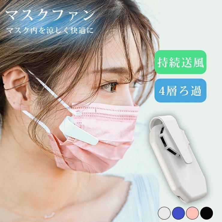 マスクエアーファン 扇風機 熱中症対策 | SUGAR BISKET | 詳細画像1